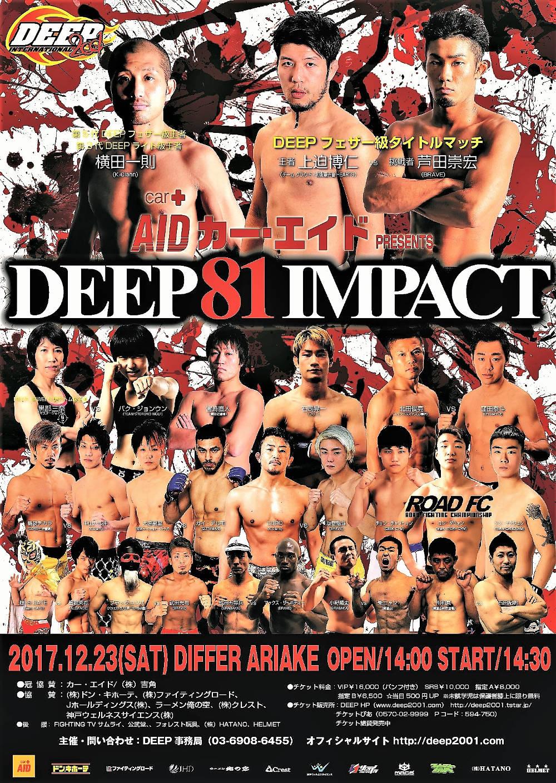 170212deep-poster.jpg